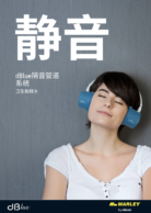 dBlue Brochure in Mandarin